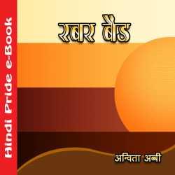 Rabar Bend by Anivata Abbi in Hindi
