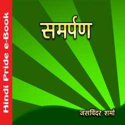 Samarpan by Jasvinder Sharma in Hindi