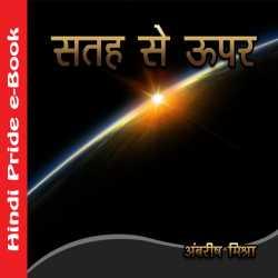 Satah Se Upar by Ambrish Mishra in Hindi