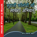 Om Prakash Mehra द्वारा लिखित  सुराजी कॉलोनी की स्वच्छ्ता अभियान बुक Hindi में प्रकाशित