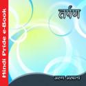 Arun Asthana द्वारा लिखित  तर्पण बुक Hindi में प्रकाशित