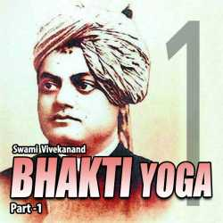 Part - 1 Bhakti Yoga by Swami Vivekananda in English