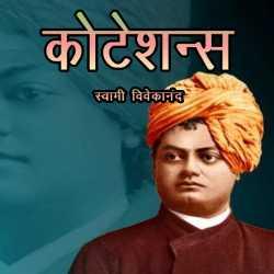 Quotations by Swami Vivekananda by Swami Vivekananda in Hindi