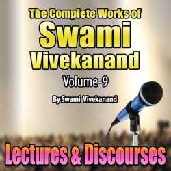 Lectures and Discourses - The Complete Works of Swami Vivekanand - Vol - 9 by Swami Vivekananda in English