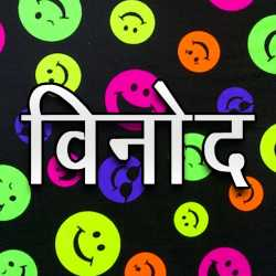 Jokes by MB (Official) in Marathi