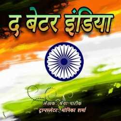 The Better India by Monika Sharma in Hindi