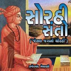 સોરઠી સંતો by Zaverchand Meghani in Gujarati
