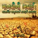 Manvi ni Bhavai by Dr. Yogendra Vyas in Gujarati