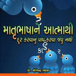 Matrubhashane Aatmathi Door by Dr. Yogendra Vyas in Gujarati