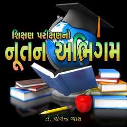 Shikshan Parikshanano Nutan Abhigam by Dr. Yogendra Vyas in Gujarati