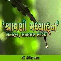 Shravani Madhyahan