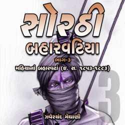 Sorthi Barvatiya - Part 3 (Mahiyana Baharvata) by Zaverchand Meghani in Gujarati