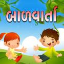 બાળવાર્તાઓ - ૩૧ ટૂંકી વાર્તાઓ by MB (Official) in Gujarati