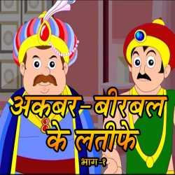 Part-1 Akbar-Birbal ke Latife by MB (Official) in Hindi