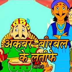 Part-2 Akbar-Birbal ke Latife by MB (Official) in Hindi