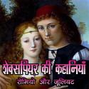 शेक्सपियर की कहानियाँ - रोमियो जूलिएट by Monika Sharma in Hindi