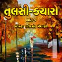 તુલસી ક્યારો - ભાગ ૧ સંપૂર્ણ by Zaverchand Meghani in Gujarati