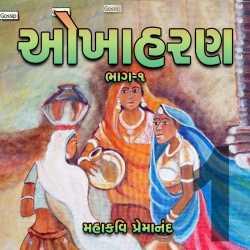 Part-1-Okhaharan by Mahakavi Premanand in Gujarati