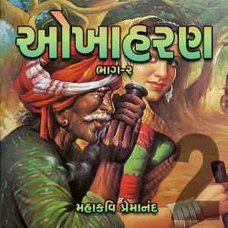 part-2-Okhaharan by Mahakavi Premanand in Gujarati