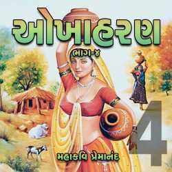 Part-4-Okhaharan by Mahakavi Premanand in Gujarati