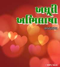 Adhuri Abhilasha