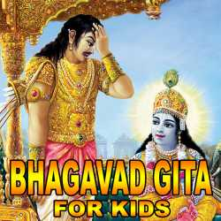 BHAGAVAD GITA FOR KIDS by MB (Official) in English