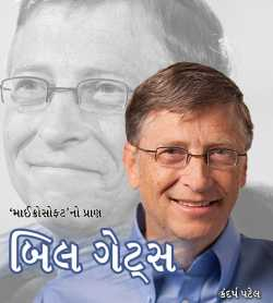 Microsoft no Pran  Bill Gates by Kandarp Patel in Gujarati
