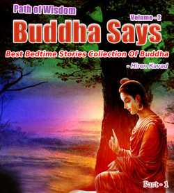 Buddha Says... - Path to Happiness Vol. 2 (Part - 1)