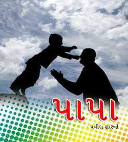 Papa by Pravinkant Shastri in Gujarati