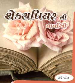 Shakespeare by Harsh Pandya in Gujarati