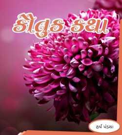 Kautuk Katha - 5 by Harsh Pandya in Gujarati