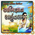 અભિજ્ઞાન શાકુંતલમ (Abhigyan Shakuntalam) by Kalidas (કાલિદાસ) by Kandarp Patel in Gujarati