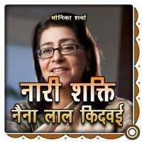 Nari Shakti - Naina Lal Kidvai