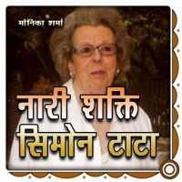 Nari Shakti - Simon Tata