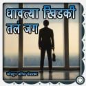 Kaustubh Anil Pendharkar यांनी मराठीत घावत्या खिड़की तलं जग