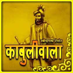 Kabuliwala by Rabindranath Tagore in Hindi