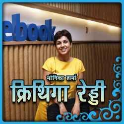 Krithika Reddy by Monika Sharma in Hindi