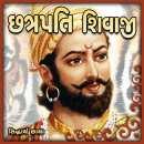 Chhatrapati Shivaji દ્વારા Matrubharti