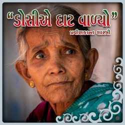 Doshima-e daat valyo by Pravinkant Shastri in Gujarati