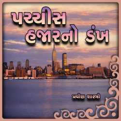 Pacchis Hazar No Dankh by Pravinkant Shastri in Gujarati