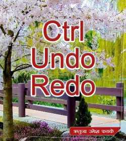 Ctrl-Undo-Redo by Rutuja Umesh Fadke in Marathi