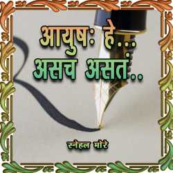 Ayush hain... Asacha Asatam by Snehal More in Marathi