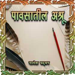 Pavsatil Ashru by Nagesh Padman in Marathi