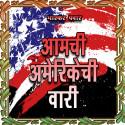 Bhaskar Pawar यांनी मराठीत आमची अमेरिकेची वारी
