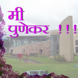 Mi Purnekar !!! by Charuhas Gogate in Marathi