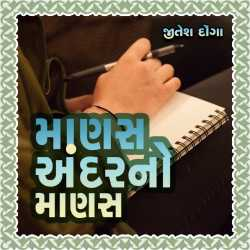 Manas Andar-no Manas by Jitesh Donga in Gujarati