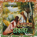 Anuja Kulkarni यांनी मराठीत कड्याच्या टोकावर..