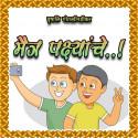 Vrishali Gotkhindikar यांनी मराठीत Maitra Pakshyanche..!