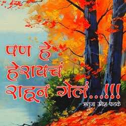 Pan He Herayacham Rahun Gelan...!!! by Rutuja Umesh Fadke in Marathi