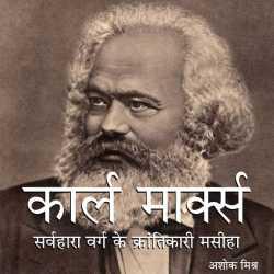 Karl Marx by Ashok Mishra in Hindi